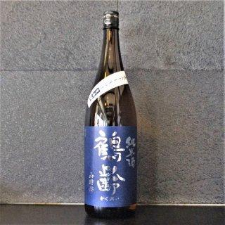 鶴齢(かくれい)純米生原酒 山田錦65% 1800ml