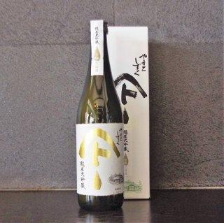 やまとしずく純米大吟醸雫取生原酒720ml