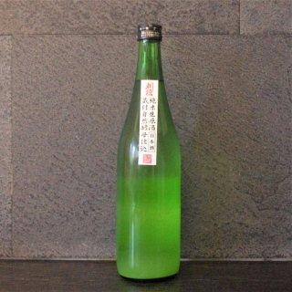 刈穂(かりほ)蔵付自然酵母仕込み純米生原酒720ml