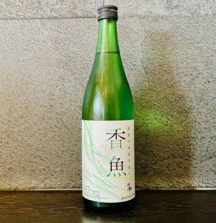酔鯨 純米酒 香魚(こうぎょ)720ml