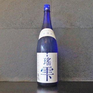 若鶴(わかつる)純米大吟醸 瑶雫(ようのしずく)50 中汲み1800ml