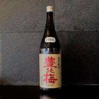 豊能梅(とよのうめ)特別純米ひやおろし1800ml