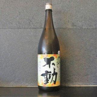 不動 ひやおろし特別純米生詰原酒 1800ml