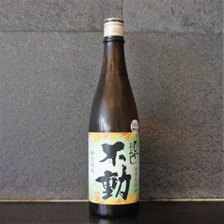 不動 ひやおろし特別純米生詰原酒 720ml