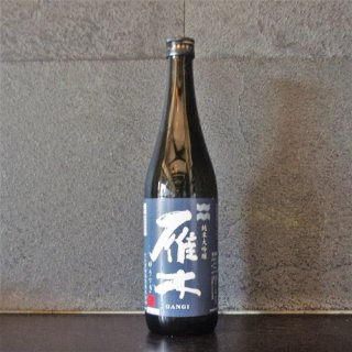 雁木(がんぎ)純米大吟醸ゆうなぎ1800ml