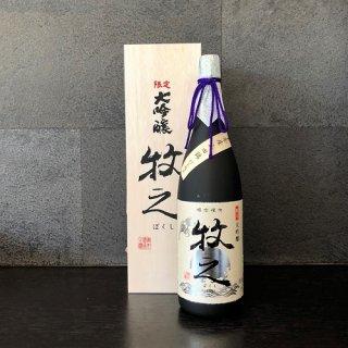 牧之(ぼくし) 限定大吟醸1800ml