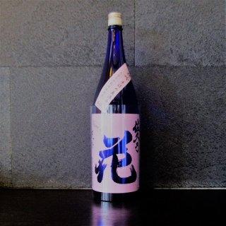 佐久の花(さくのはな)純米吟醸無濾過生原酒 直汲み1800ml