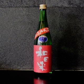 和田来 純米大吟醸生 亀の尾 720ml