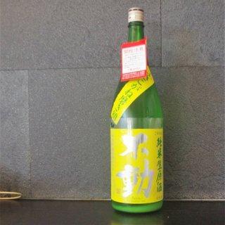 不動 純米生原酒 ふさこがね磨き80 1800ml