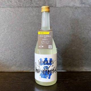 山の壽(やまのことぶき) 純米吟醸 雄町13 なま720ml