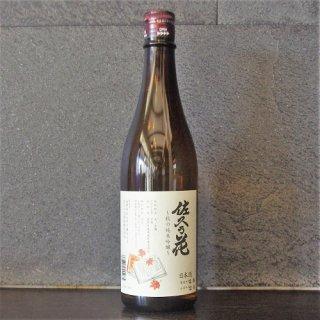 佐久の花(さくのはな) 秋の純米吟醸720ml