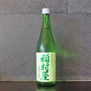 稲村屋 純米生原酒ひやおろし720ml