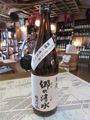 春霞 郷の清水 純米吟醸 瓶燗一度火入1BY720入