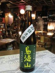 天寿 鳥海山 即詰生原 純米吟醸生原酒2BY720入