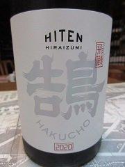 飛良泉 飛囀-鵠(HAKUCHO)TypeC 山廃純米吟醸原酒1BY720入