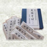 幻の山形天保そば(8袋入)  数量限定!!令和2年度分販売開始