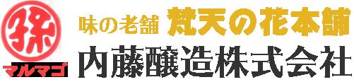 マルマゴ「内藤醸造株式会社」