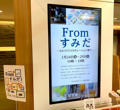 From すみだ 〜ものづくりコラボレーション祭り〜