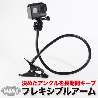 【送料無料】GoPro アクセサリー フレキシブルアームベースマウント付クランプ  GLD4875go157