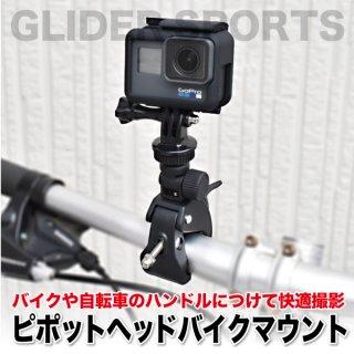 【送料無料】GoPro アクセサリー ピボットヘッドバイクマウント  GLD5001gp73