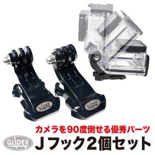 【送料無料】GoPro アクセサリー Jフック2個  GLD5094gp20.(tk)
