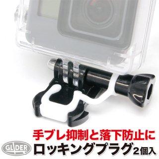 【送料無料】GoPro アクセサリー ゴムロッキングプラグ  GLD5186gp108