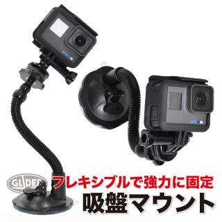 【送料無料】GoPro アクセサリー フレキシブルアーム付吸盤マウント  GLD5292go158