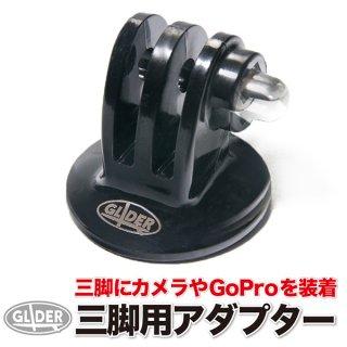 【送料無料】GoPro アクセサリー 三脚 アダプターC  GLD5384gp03