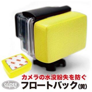 【送料無料】GoPro アクセサリー フロートバック 黄  GLD5872gp46