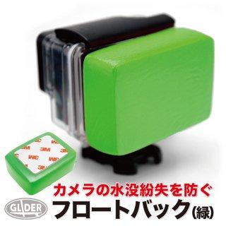 【送料無料】GoPro アクセサリー フロートバック 緑  GLD5889gp46