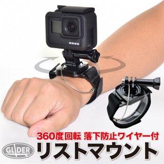 GoPro(ゴープロ)用アクセサリー 回転ハウジングマウント付リストマウントx  gld7760go45x