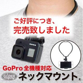 【送料無料】GoPro アクセサリー ネックハウジングマウント 首から下げる HERO7 HERO6 HERO5  改良版 2019春最新モデル ゴープロ スマホ gld8255go218bk