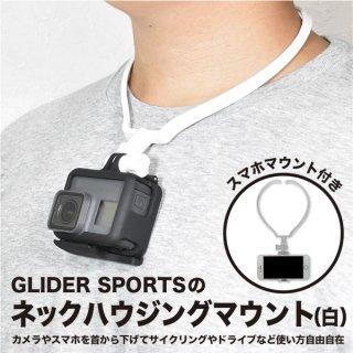 【送料無料】GoPro アクセサリー ネックハウジングマウント 白 ゴープロを首から下げる GLD8262go218wh