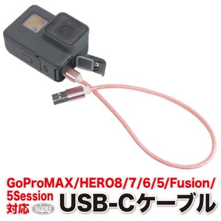 【送料無料】HERO7/6/5/HERO5Session用 USB-Cケーブル ピンク GLD9610go212 充電 接続 type-C Fusion Osmo Pocket/Action