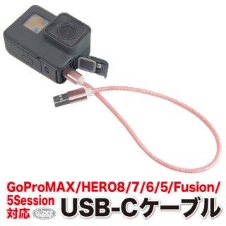 GoPro(ゴープロ)用 (HERO7/HERO6/HERO5/5Session対応)  USB-Cケーブル ピンク 充電 接続 GLD9610go212