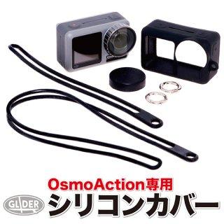 DJI Osmo Action用 シリコンカバー セット (オスモアクション/オズモアクション対応) ラバーケース レンズキャップ 傷防止 GLD3822MJ98