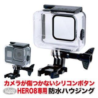 GoPro(ゴープロ)用 HERO8Black対応 アクセサリー 防水ハウジング シリコンボタン GLD3884MJ93B