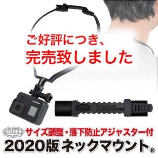 GoPro(ゴープロ) &スマホ用アクセサリー ネックハウジングマウント本体&アジャスター セット 2020年モデル サイズ調整 落下防止 GLD4027GO218sp