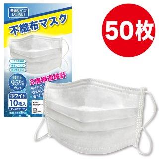 不織布マスク(10枚入x5)  50枚  ホワイト