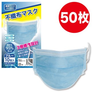 不織布マスク(10枚入x5)  50枚 ブルー