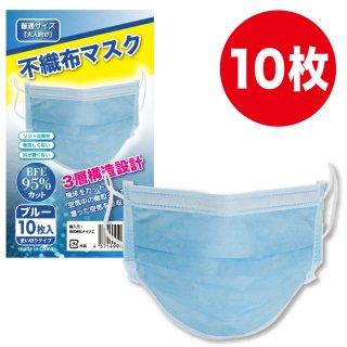 不織布マスク 10枚入り ブルー 使い切りタイプ