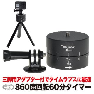 GoPro(ゴープロ)用アクセサリー タイムラプス撮影用 雲台(60分) タイマー 360度 回転雲台 パノラマ撮影 1/4インチネジ GLD4294GO114