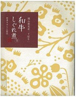 岡山県名産黒毛和牛千屋牛使用【和牛 しぐれ煮】5食セット 100g×5
