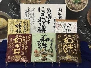 にぎわい膳 (5点詰め合わせセット)