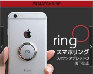 【スマホリング】RING O(リングオー)MCMR1005(シャンパンゴールド)