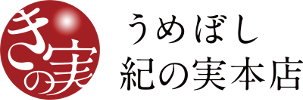 うめぼし紀の実本店|紀州梅干しや健康志向食品を販売するお店