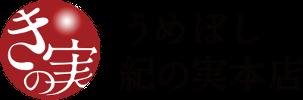 うめぼし紀の実本店 紀州梅干しや健康志向食品を販売するお店