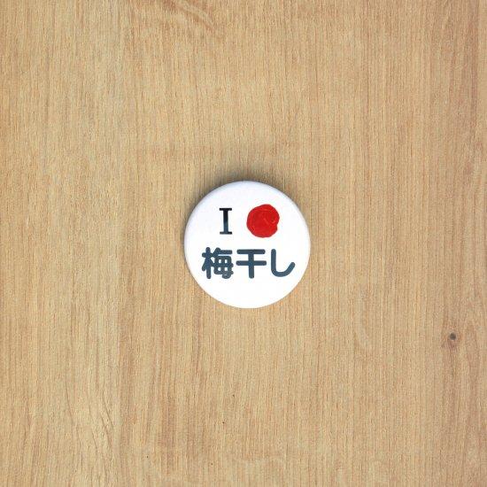 I LOVE UMEBOSHI 缶バッチ