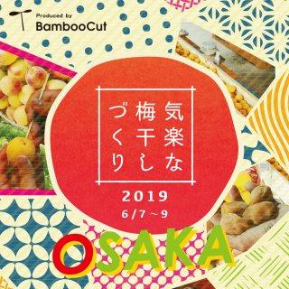 気楽な梅干しづくり教室2019 in 大阪 YUiNO【2019/06/07〜09】