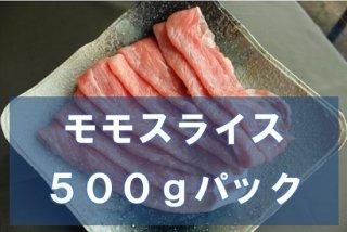 丹波栗きん豚 もも(冷凍品)